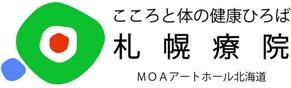 札幌療院・MOAアートホール北海道